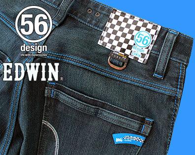 56design x EDWIN Smart Rider Jeans COOL MESH CORDURA ライダージーンズ クールメッシ コーデュラ
