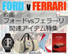 映画『フォード vs フェラーリ』関連アイテム特集