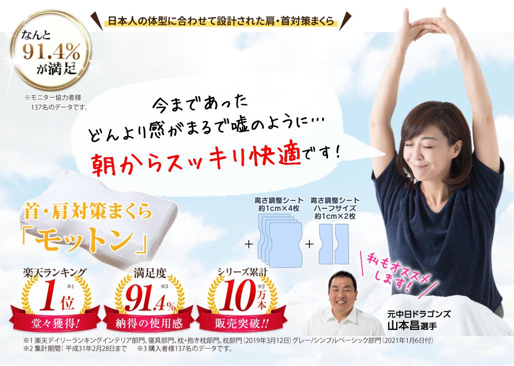 【楽天1位獲得】日本人の体型に合わせて設計された首・肩対策、ストレートネック対策枕「高反発まくらモットン」