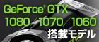 GTX1080/1070/1060搭載モデル登場