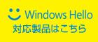 WindowsHello対応製品