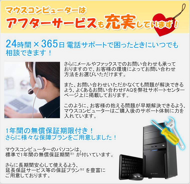 マウスコンピューターはアフターサービスも充実しています!