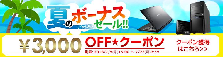 夏のボーナスセール!3000円OFFクーポン