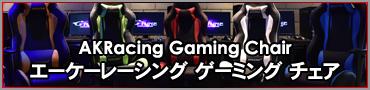 AKRacing ゲーミングチェア