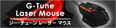 G-Tune レーザー マウス