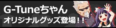 G-Tuneちゃんオリジナルグッズ販売開始!!