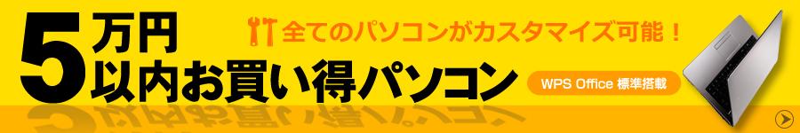 5万円(税別)以内のお買い得パソコン!WPS Office Standard Edition標準搭載!