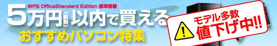 5万円(税別)以内で買えるおすすめパソコン特集!WPS Office Standard Edition標準搭載!