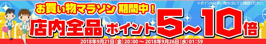 マラソン応援ポイント5倍〜10倍!!