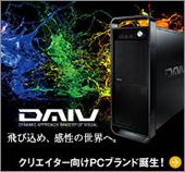 クリエイター向けパソコン DAIV