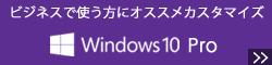 ビジネスで使うなら!Windows 10 Pro