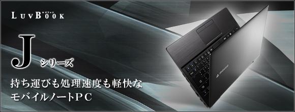 LuvBook J シリーズ
