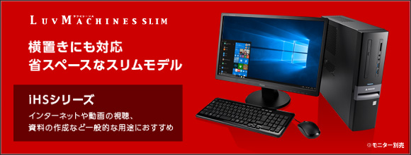 LUV MACHINES Slim シリーズ インテル搭載
