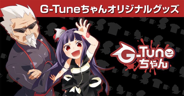 G-Tuneちゃんオリジナルグッズ