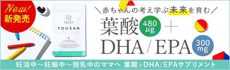 赤ちゃんの未来を育む葉酸+DHA/EPAサプリメント