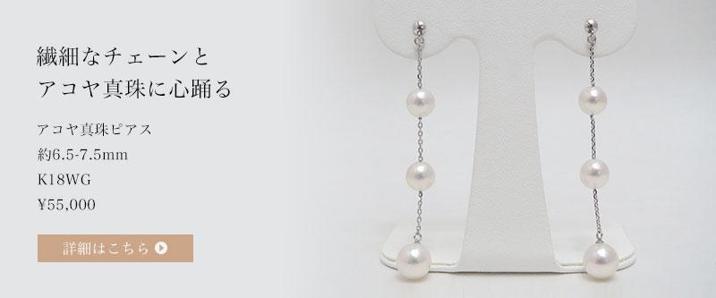 繊細なチェーンとアコヤ真珠に心おどる