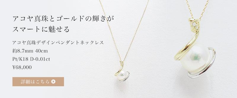 アコヤ真珠とゴールドの輝きがスマートに魅せる