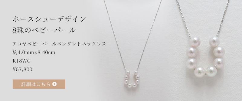 ホースシューデザイン8珠のベビーパール