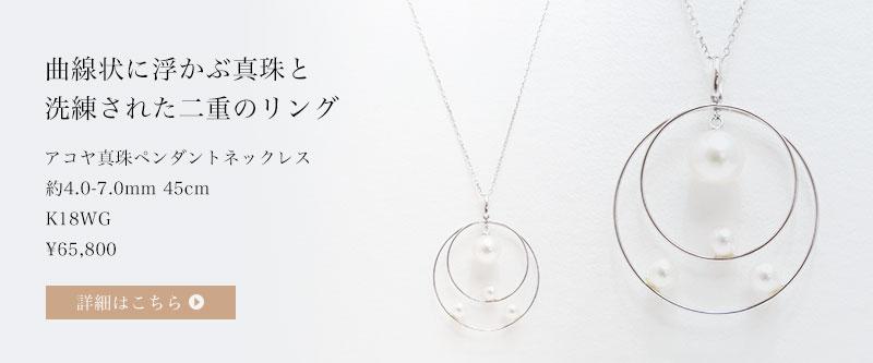 曲線上に浮かぶ真珠と洗練らされた二重のリング