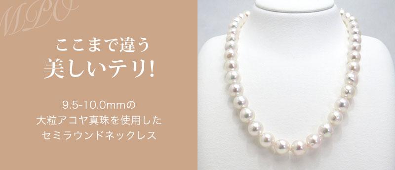 y-n-592 アコヤセミラウンドネックレス