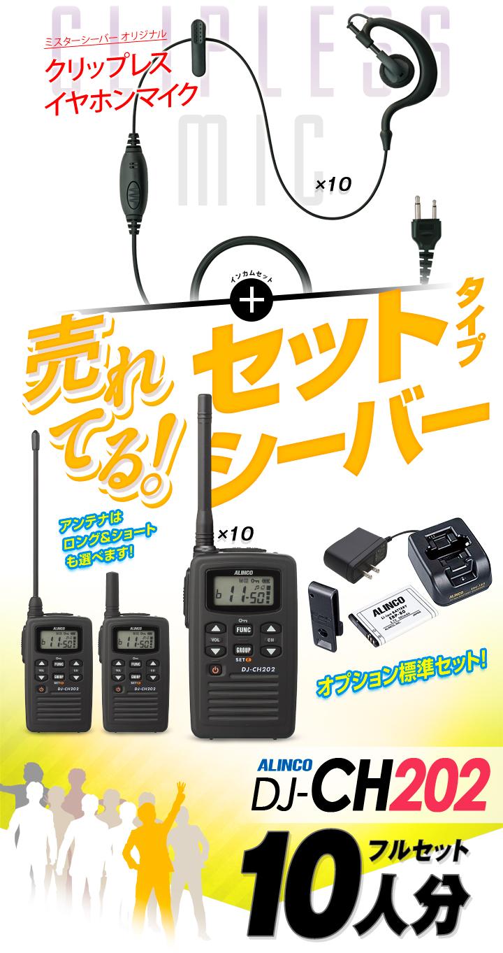 アルインコ トランシーバー DJ-CH202 10台フルセット |
