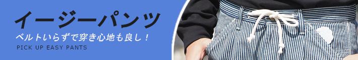 イージーパンツ/EASY PANTS