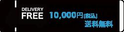 通常送料全国一律480円が10,000円(税込)以上のお買上げで送料無料!