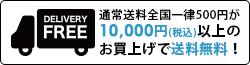 通常送料全国一律500円が10,000円(税込)以上のお買上げで送料無料!