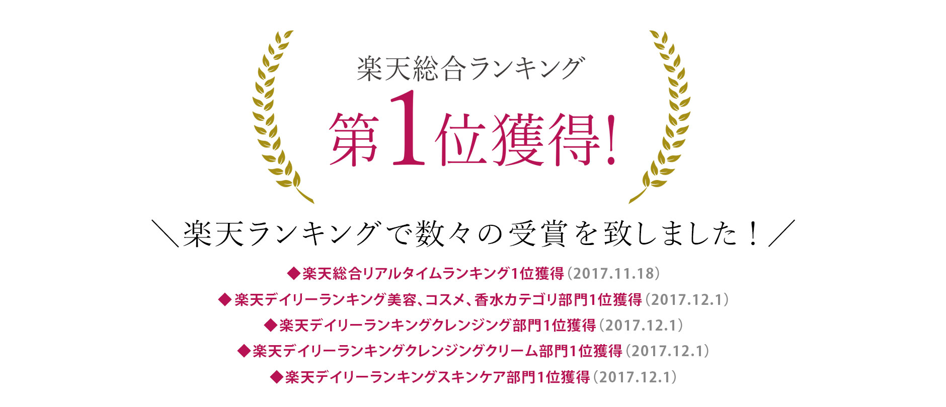 楽天総合ランキング第1位獲得!期間:2017年11月18日時点(楽天総合リアルタイムランキング総合1位)