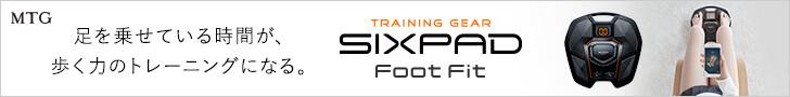 足を乗せている時間が、歩く力のトレーニングになる。フットフィット