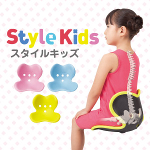 Style Kids(スタイルキッズ)