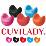 CUVILADY(クビレディ)