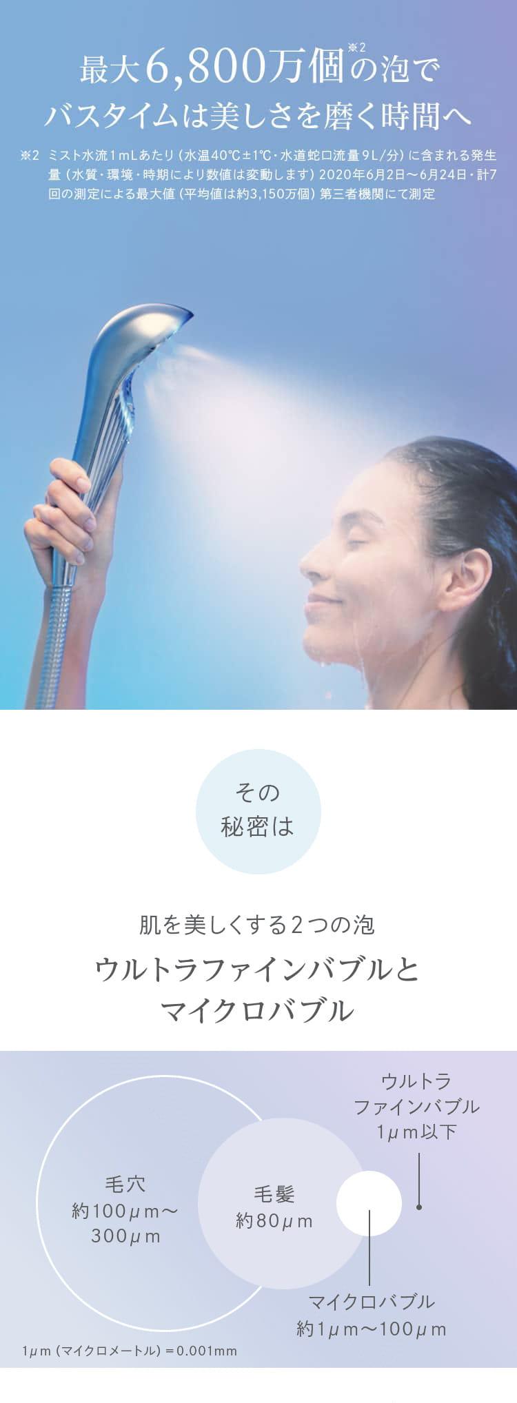バブル シャワー ファイン ヘッド ウルトラ