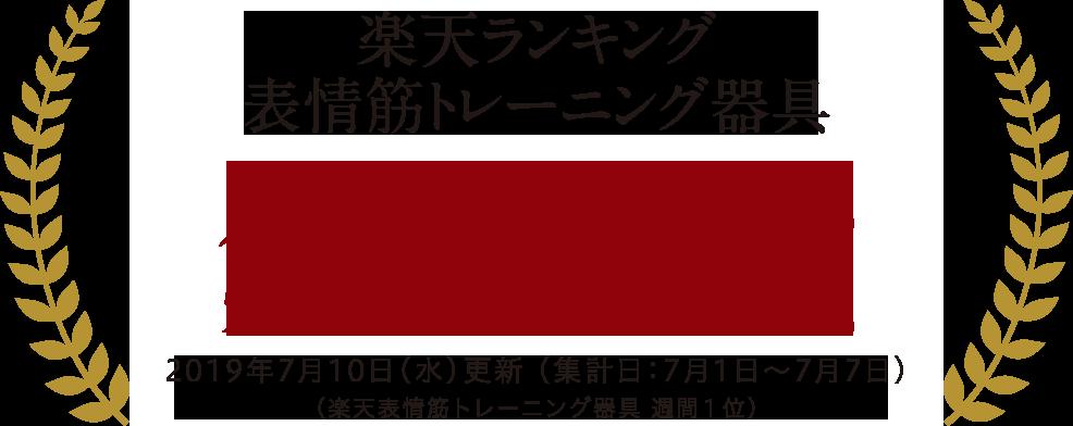 楽天ダイエット・健康ランキング 第1位獲得!