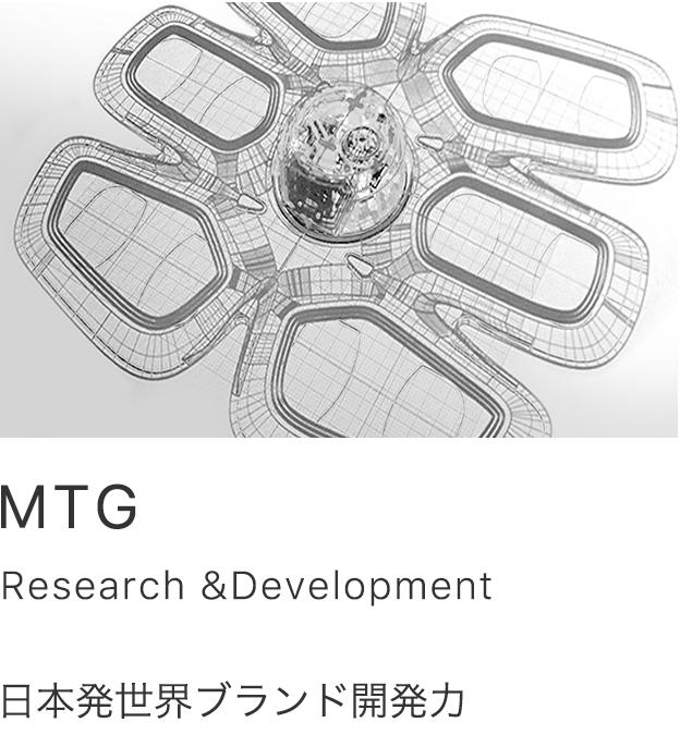 MTG Research&Develpment 日本発世界ブランド開発力
