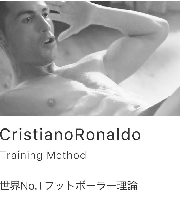 CristianoRonaldo Training Method 世界No.1フットボーラー理論