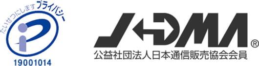 プライバシーマーク / JDMA(公益社団法人日本通信販売協会会員)