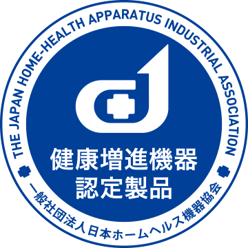 【日本ホームヘルス協会】健康増進機器認定製品