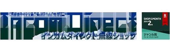 無線機・トランシーバー・インカムの専門店 Incom Direct インカムダイレクト 無線ショップ