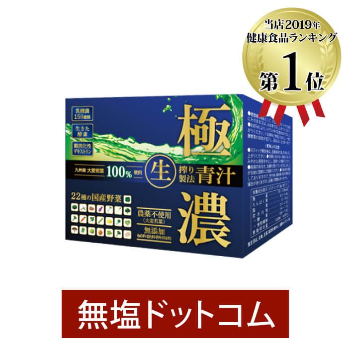 【送料無料!】生搾り製法 極濃青汁