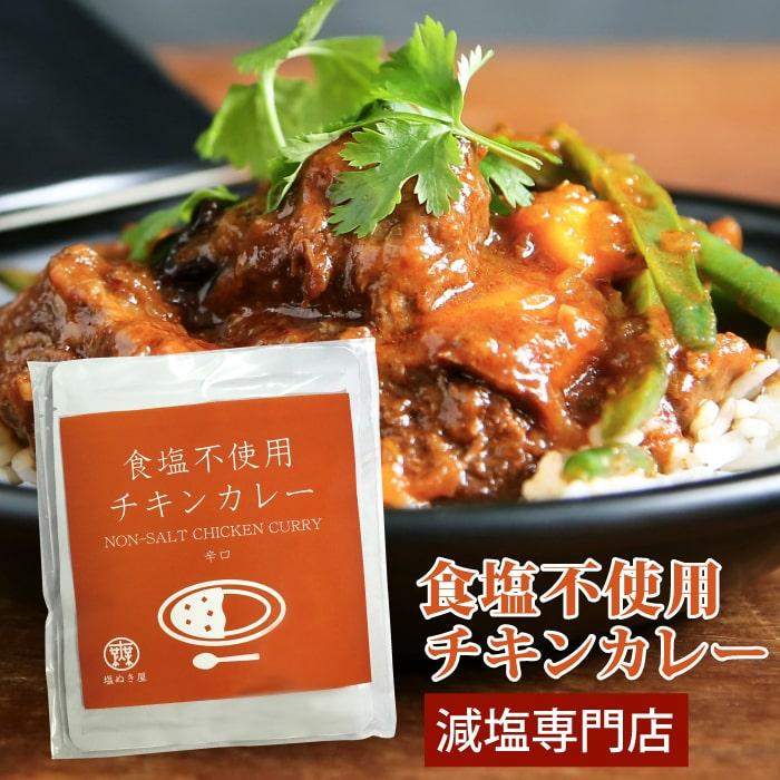 日本初 塩ぬき屋 食塩不使用 カレー