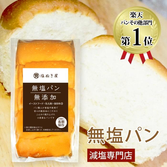 無塩パン 無添加 2個セット 常温保存可能