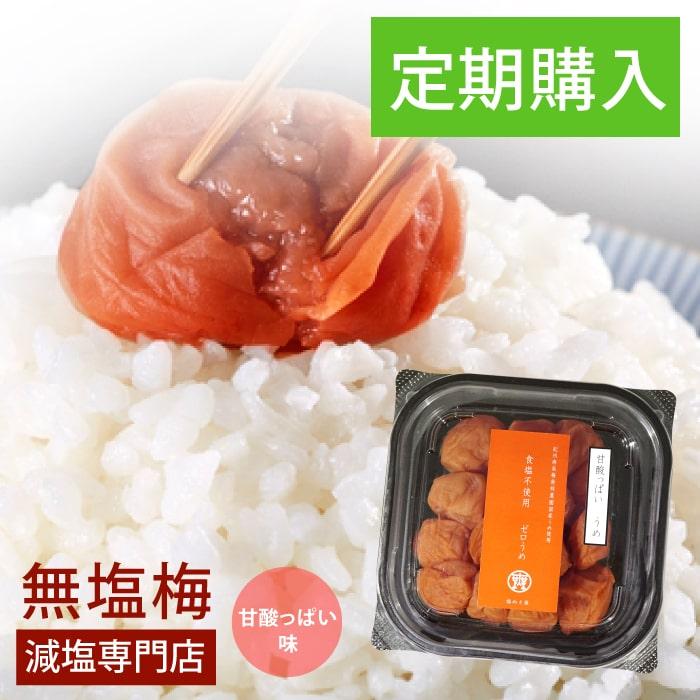 お得な定期購入(10%割引き!!) 食塩不使用 梅干し 塩ぬき屋 ゼロ梅【小分け 200g×4パックセット 甘酸っぱい味】