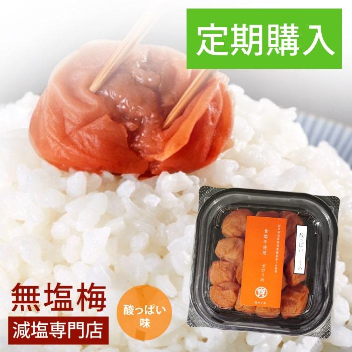 お得な定期購入(10%割引き!!) 食塩不使用 梅干し 塩ぬき屋 ゼロ梅【小分け 200g×4パックセット 酸っぱい味】