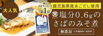 塩ぬき屋 鹿児島県産 あごだし 使用 減塩さば味噌煮