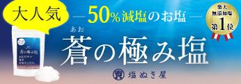 塩ぬき屋 蒼(あお)の極み塩 150g 塩化カリウム不使用 化学調味料 無添加
