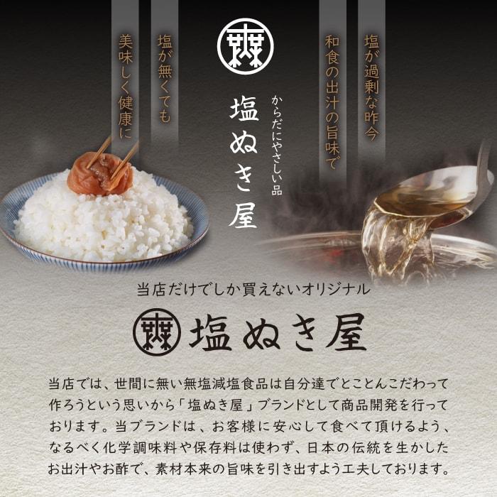 食塩不使用ドレッシング 6本セット