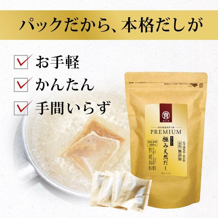 減塩 料理にオススメ 塩ぬき屋 食塩不使用 プレミアム 極み天然だし