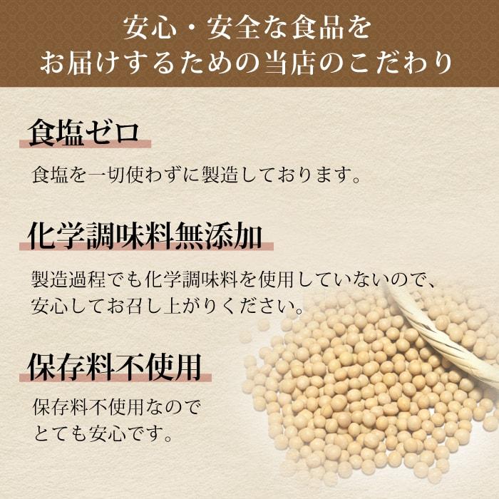 【食塩不使用 醤油】無添加 塩ぬき屋 豆びしお
