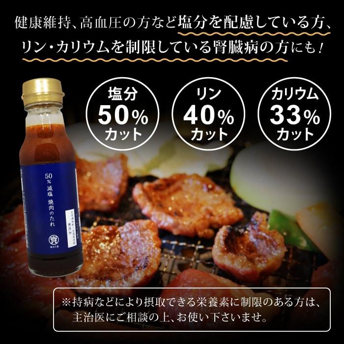 塩ぬき屋オリジナル 50%減塩 焼き肉のたれ